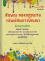 ลักษณะของกฎหมายทรัพย์สินทางปัญญา พิมพ์ครั้งที่ 12 แก้ไขเพิ่มเติม พ.ศ.2562