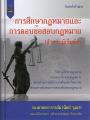 การศึกษากฎหมายและการตอบข้อสอบกฎหมาย พิมพ์ครั้งที่ 10 พ.ศ. 2562