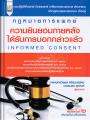 กฎหมายการแพทย์ ความยินยอมภายหลังได้รับการบอกกล่าวแล้ว พิมพ์ครั้งที่ 2 พ.ศ. 2562