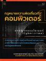 กฎหมายความผิดเกี่ยวกับคอมพิวเตอร์ 1 พิมพ์ครั้งที่ 1 พ.ศ. 2563