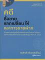คดี ซื้อขาย แลกเปลี่ยน ให้ ขายฝาก และการขายฝาก พิมพ์ครั้งที่ 2 พ.ศ. 2564