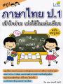สรุปภาษาไทย ป.1 เข้าใจง่าย เก่งได้ในเล่มเดียว ฉบับสมบูรณ์  พ.1 พ.ศ.2564
