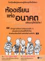 ห้องเรียนแห่งอนาคต  เปลี่ยนครูให้เป็นโค้ช พิมพ์ครั้งที่  1 พ.ศ. 2559