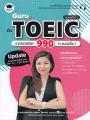 Guru ทัน TOEIC เทคนิคพิชิต 990 คะแนนเต็ม! +ไฟล์ MP3 พิมพ์ครั้งที่ 5 พ.ศ. 2564