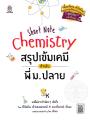 Short Note Chemistry สรุปเข้มเคมี สำหรับพี่ ม.ปลาย พิมพ์ครั้งที่ 1 พ.ศ. 2564