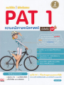 แนะวิธีคิดพิชิตข้อสอบ PAT 1 ความถนัดทางคณิตศาสตร์ มั่นใจเต็ม 100 พิมพ์ครั้งที่ 1