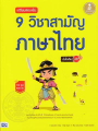 เตรียมสอบเข้ม  9 วิชาสามัญ ภาษาไทย มั่นใจเต็ม 100 พิมพ์ครั้งที่ 1 พ.ศ. 2561