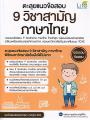 ตุลุยแนวข้อสอบ  9 วิชาสามัญ ภาษาไทย ฉบับรวมข้อสอบ  พิมพ์ครั้งที่ 1 พ.ศ. 2561