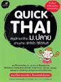 QUICK THAI สรุปภาษาไทย ม.ปลาย พิมพ์ครั้งที่ 1 พ.ศ. 2561
