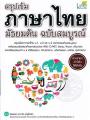 สรุปเข้ม  ภาษาไทย มัธยมต้น ฉบับสมบูรณ์  พิมพ์ครั้งที่ 1 พ.ศ. 2561