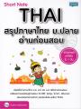 SHORT NOTE THAI สรุปภาษาไทย ม.ปลาย อ่านก่อนสอบ พิมพ์ครั้งที่ 1 พ.ศ. 2563