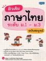 ติวเข้มภาษาไทย ระดับ ม.1-ม.3 ฉบับสมบูรณ์ พิมพ์ครั้งที่ 1 พ.ศ. 2564