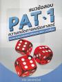 แนวข้อสอบ PAT 1 ความถนัดทางคณิตศาสตร์ พิมพ์ครั้งที่ 1 พ.ศ. 2560