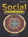 SOCIAL สรุปสังคม มัธยมปลาย พิมพ์ครั้งที่ 1 พ.ศ. 2560