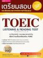 เตรียมสอบ TOEIC LISTENING & READING TEST พิมพ์ครั้งที่ 1 พ.ศ. 2560