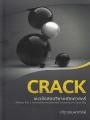 CRACK แนวข้อสอบวิชาคณิตสาสตร์ PAT 1 / หมอ 9 วิชาสามัญ พิมพ์ครั้งที่ 1 พ.ศ. 2560