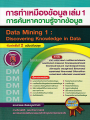 การทำเหมืองข้อมูล เล่ม 1 การค้นหาความรู้จากข้ ้อมูล (DATA MINING 1: DISCOVERING