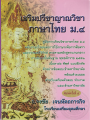 เสริมปรีชาญาณ วิชาภาษาไทย ม. 4 พิมพ์ครั้งที่ 5 พ.ศ. 2562
