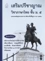 เสริมปรีชาญาณ วิชาภาษาไทย ม.5 พิมพ์ครั้งที่2 พ.ศ. 2562