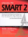 เตรียมสอบTU SMART2 เพื่อสอบเข้าระดับ ป.โท แ และ ป.เอก มธ. พ.2 พ.ศ.2564