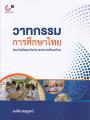 วาทกรรมการศึกษา รวมข้อคิดและข้อวิจารณ์การศึกษาไทย พิมพ์ครั้งที่ 1 พ.ศ. 2562