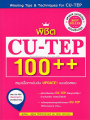พิชิต CU - TEP 100++ (ฉบับปรับปรุง)  พิมพ์ครั้งที่ 1 พ.ศ. 2561