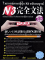 คู่มือไวยากรณ์เตรียมสอบวัดระดับภาษาญี่ปุ่นระบบใหม่ N3ฉบับสมบูรณ์ พ.1 พ.ศ. 2564
