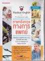 ภาษาอังกฤษทางการแพทย์ : ชุด ชุด ภาษาอังกฤษสำหรับมืออาชีพ