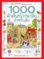 1000 คำศัพท์ภาษาจีนสำหรับเด็ก พิมพ์ครั้งที่ 23 พ.ศ. 2563