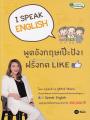 I SPEAK ENGLISH พูดอังกฤษเป๊ะปัง! ฝรั่งกด LIKE พิมพ์ครั้งที่ 1 พ.ศ. 2560