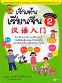 เริ่มต้นเรียนจีน 2 (ฉบับปรับปรุงล่าสุด) พิมพ์ครั้งที่ 17 พ.ศ. 2561