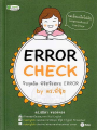 ERROR  CHECK จับจุดผิด  พิชิตข้อสอบ ERROR BY ดร. พี่นุ้ย  พิมพ์ครั้งที่ 1 พ.ศ. 2