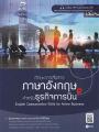 ทักษะการสื่อสารภาษาอังกฤษสำหรับธุรกิจการบิน พิมพ์ครั้งที่ 1 พ.ศ. 2562