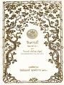 จินดามณี จินดามณี เล่ม 1 และจินดามณี ฉบับใหญ่บริบูรณ์ (ปกแข็ง)