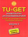 TU-GET VOLUME 2 / 2015