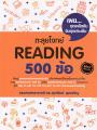 ตะลุยโจทย์ READING 500 ข้อ พิมพ์ครั้งที่ 1 พ.ศ.2557