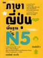 ภาษาญี่ปุ่นพื้นฐาน ระดับ  N5 พิมพ์ครั้งที่ 2 พ.ศ. 2561