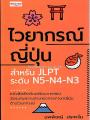 ไวยากรณ์ญี่ปุ่น สำหรับ JLPT ระดับ  N5 - N4 - N3 พิมพ์ครั้งที่ 1 พ.ศ. 2561