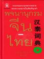 พจนานุกรมจีน-ไทย  พิมพ์ครั้งที่ 1 พ.ศ. 2561