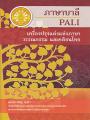 ภาษาบาลี เครื่องปรุงแต่งแห่งภาษาวรรณกรรม และคติชนไทย พิมพ์ครั้งที่ 2 พ.ศ.2562
