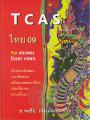 TCAS ไทย 09 พิมพ์ครั้งที่ 1 พ.ศ. 2562