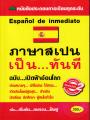 ภาษาสเปน เป็นทันที ฉบับเปิดฟ้าอ้อมโลก