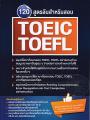 120 สูตรลับสำหรับสอบ TOEIC, TOEFL