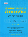 ลำดับการเชียนอักษรจีน พิมพ์ครั้งที่ 2