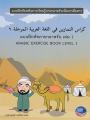 แบบฝึกหัดภาษาอาหรับ เล่ม 1 พิมพ์ครั้งที่ 1 พ.ศ. 2559