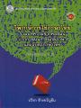 วิพากษ์การใช้ภาษาไทย รวมบทความจากคอลัมน์ปากกาขนนกฯ พิมพ์ครั้งที่ 2 พ.ศ. 2560