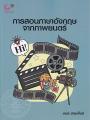 การสอนภาษาอังกฤษจากภาพยนตร์ พิมพ์ครั้งที่ 1 พ.ศ. 2562