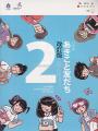 ภาษาญี่ปุ่น อะกิโกะโตะโทะโมะตะจิ 2 ฉบับปรับปรุง + MP3