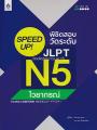 SPEED UP พิชิตสอบวัดระดับ JLPT N5 ไวยากรณ์ พิมพ์ครั้งที่ 1 พ.ศ. 2560