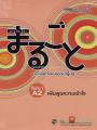 มะรุโกะโตะ  ภาษาและวัฒนธรรมญี่ปุ่น  ชั้นต้น 1 A2 เพิ่มพูนความเข้าใจ +MP3 1แผ่น พ